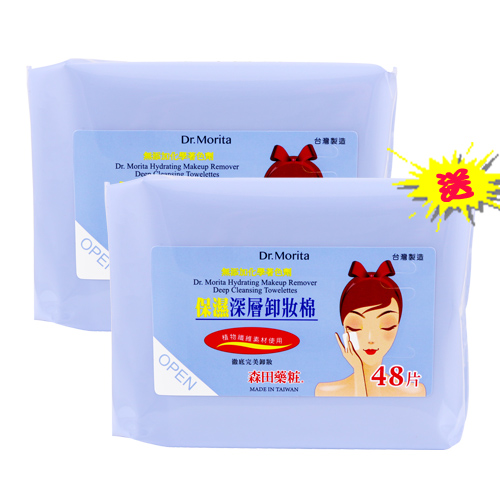 【買一送一】森田藥粧保濕深層卸妝棉48片