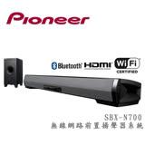 Pioneer 先鋒 前置揚聲器喇叭 SBX-N700