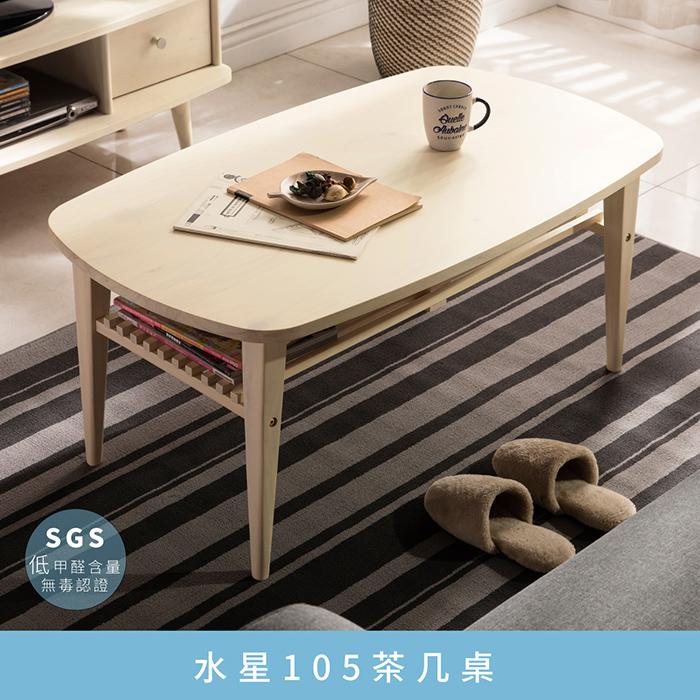 水星系列 全實木雙層茶几桌