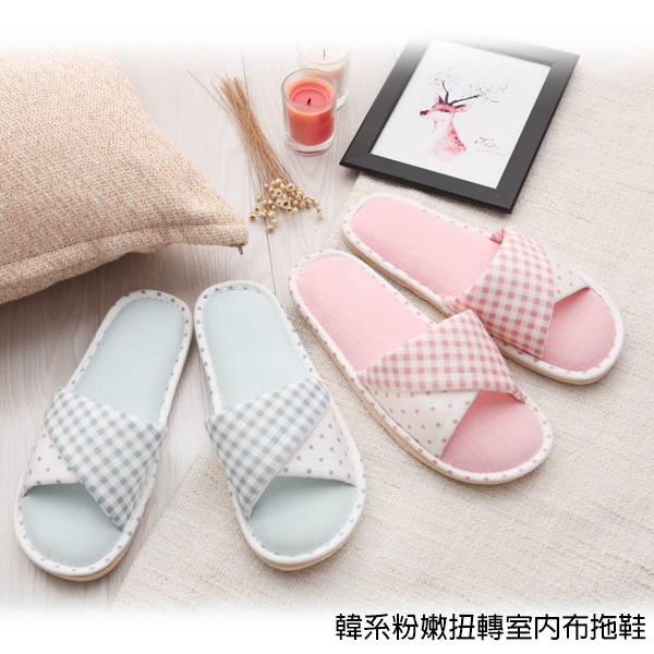 【333家居鞋館】粉嫩甜美★韓系粉嫩扭轉室內布拖鞋(2色)