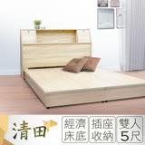 【IHouse】清田 日式插座收納床組(床頭+床底)-雙人5尺