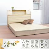 【IHouse】清田 日式插座收納床組(床頭+六分床底)-雙人5尺