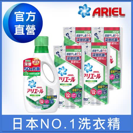 日本P&G全新Ariel 超濃縮洗衣精1+4件組