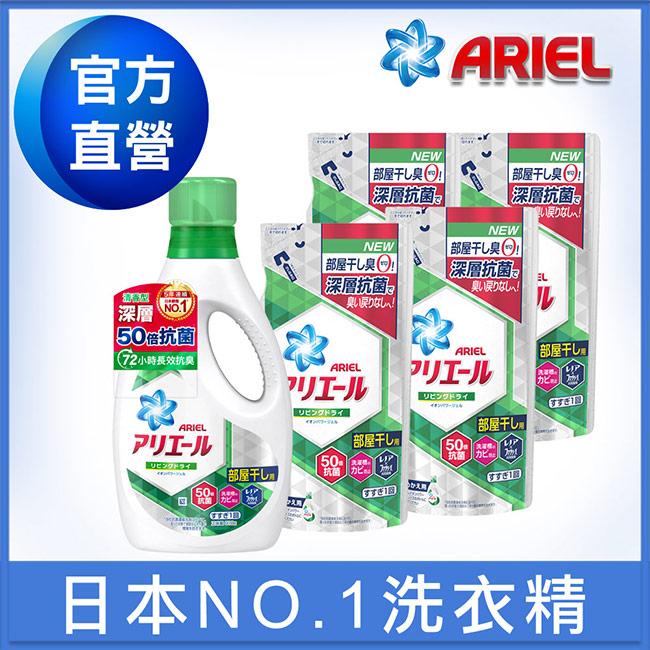 【日本P&G】全新Ariel 超濃縮洗衣精 清香型 1+4件組 (910gx1瓶+補充包720gx4包)