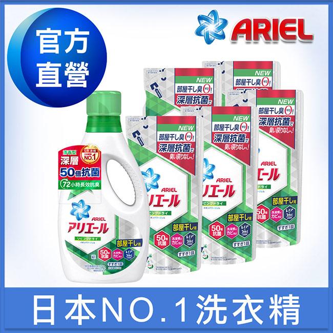 【日本P&G】全新Ariel 超濃縮洗衣精 清香型 1+5件組 (910gx1瓶+補充包720gx5包)