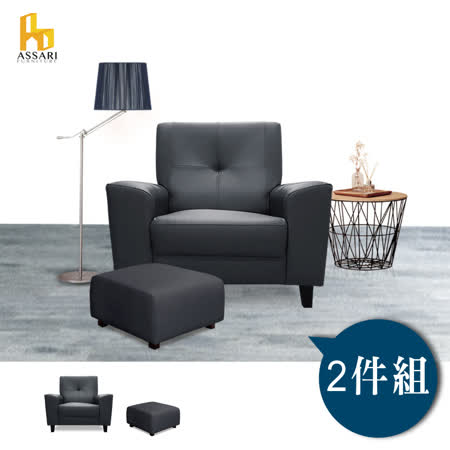 ASSARI 單人座沙發(含椅凳)