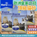 加拿大Euro litter》歐洲皇家之冠頂級礦貓砂-15kg(3種香味)