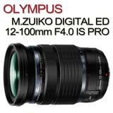OLYMPUS M.ZUIKO DIGITAL ED 12-100mm F4.0 IS PRO 標準變焦鏡頭(平行輸入)贈UV鏡+吹球清潔組