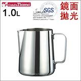 【金時代書香咖啡】Tiamo 1000cc 優質 全不銹鋼咖啡 拉花杯 正#304 18-8不鏽鋼(HC7021)