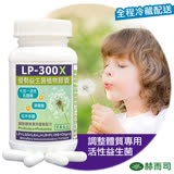 【赫而司】LP-300V優勢益生菌植物膠囊(60顆/罐)