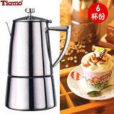 Tiamo瑞特6杯摩卡壺(HA1570)