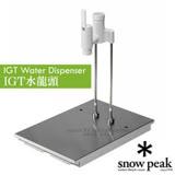 【日本 Snow Peak】IGT不鏽鋼水龍頭.飲水開關/適用於500ml-2L的市售寶特瓶.可組裝至IGT框架/UG-153