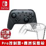 任天堂Switch Pro無線震動控制器(台灣公司貨)+晶透保護殼KJH-SWITCH-014