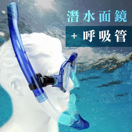 【Solar】 潛水面鏡+全乾式呼吸管套組