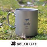 鎧斯Keith KS812 純鈦環保折疊雙層保溫杯