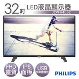 夜殺↘【飛利浦PHILIPS】32吋FHD LED液晶顯示器+視訊盒 32PFH4052