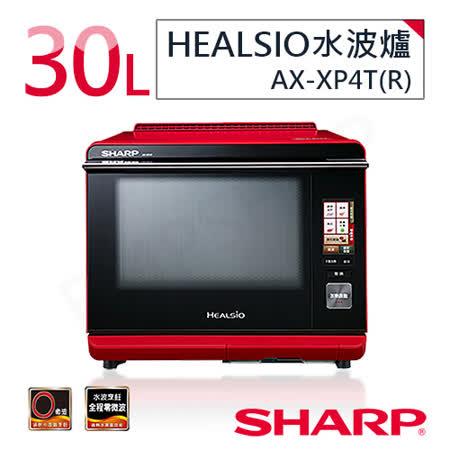 送贈品【夏普SHARP】30公升 HEALSIO水波爐 AX-XP4T