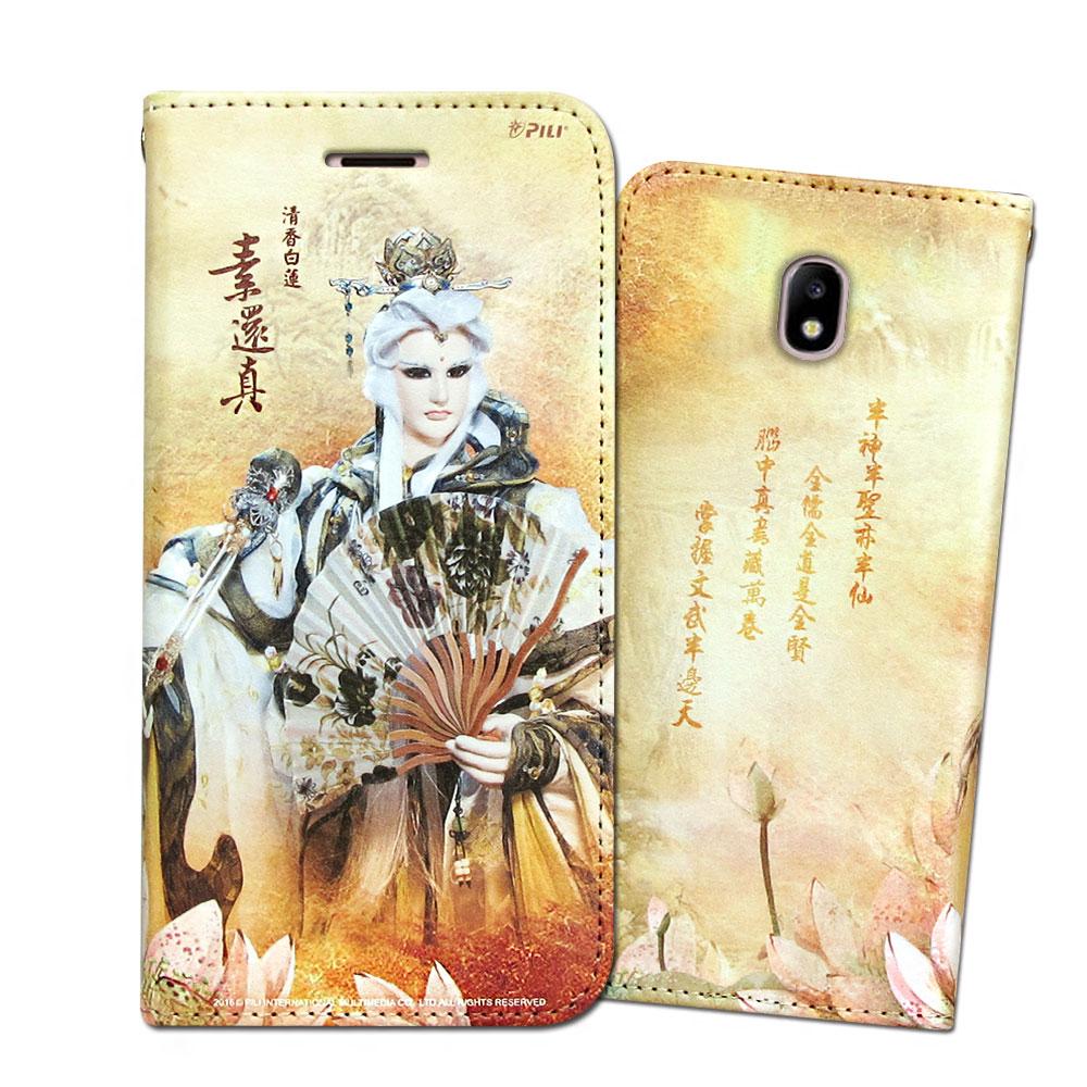 霹靂授權正版 Samsung Galaxy J7 Pro J730 布袋戲彩繪磁力皮套(素還真)