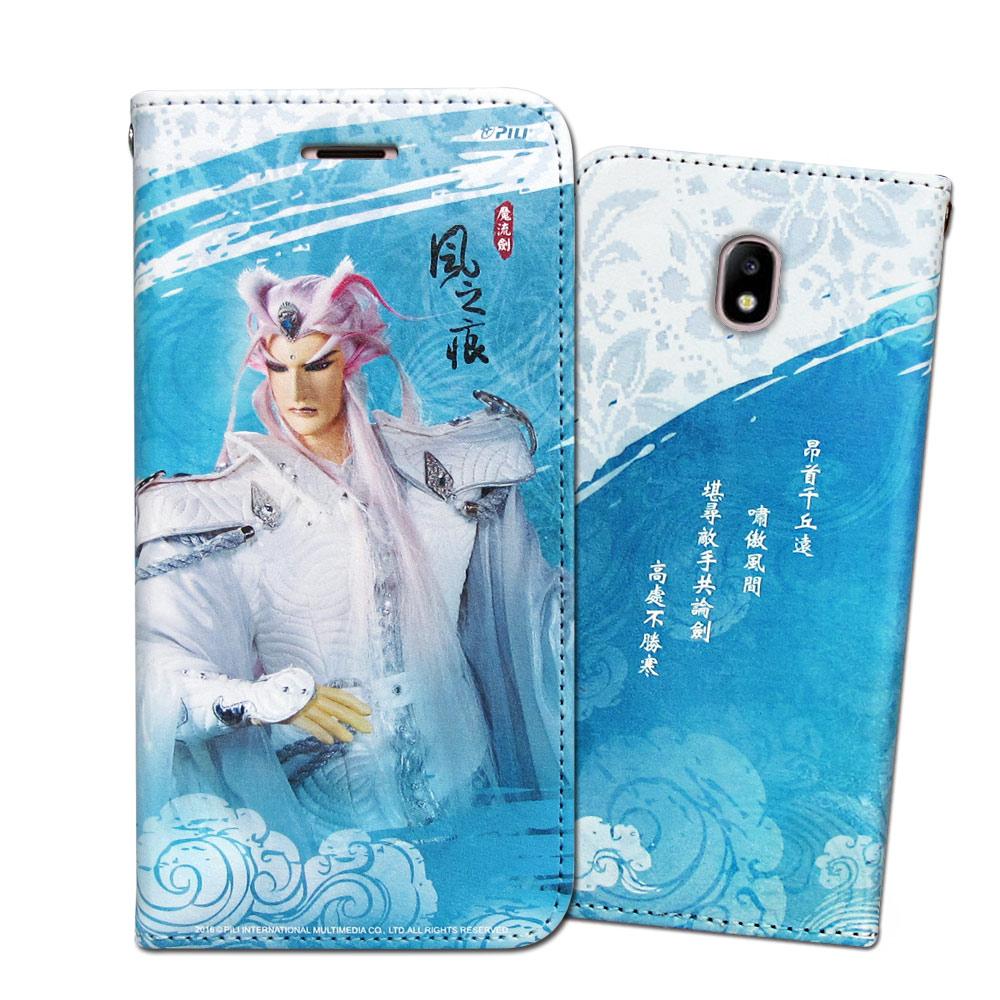 霹靂授權正版 Samsung Galaxy J7 Pro J730 布袋戲彩繪磁力皮套(風之痕)