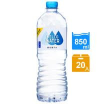 免運費【古道】你好水鹼性離子水850ml*20瓶