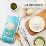 【水手牌】超級蛋糕粉3包 (1KG/包)