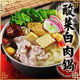 海鮮王 東北酸菜白肉鍋*4包組 (適合4人份/1200g±5%/固形物300g)