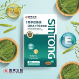 【信東生技】高單位藻油DHA+PS軟膠囊(60錠/盒)