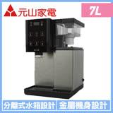 | 元山 | 觸控式濾淨 溫熱開飲機 YS-8628DW
