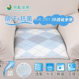 【格藍傢飾】AIR-dry排汗防菌3D透氣機能坐墊-1人座