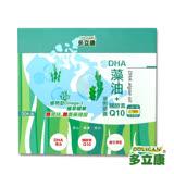《多立康》DHA藻油+輔酵素Q10植物液態膠囊(30粒/盒)