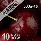 雙12回饋【築地一番鮮】空運10ROW智利櫻桃(500g禮盒)免運