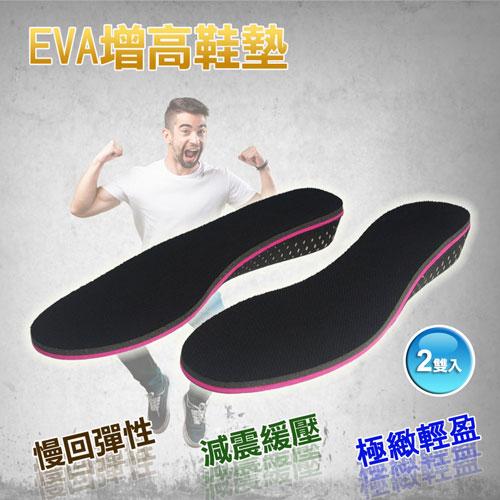 EVA增高鞋墊(2雙入)