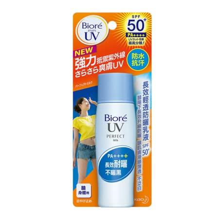蜜妮  Biore 長效輕透防曬乳液  SPF50 40ml
