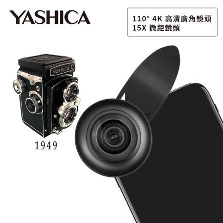 YASHICA 4K HD  2合一廣角微距手機鏡頭