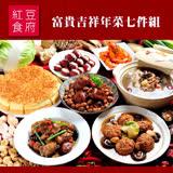 《紅豆食府獨規》富貴吉祥年菜七件組(2-3人份)