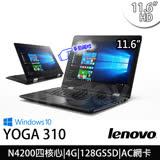 Lenovo聯想 YOGA 310 11.6吋HD/N4200四核/4G/128G SSD/Win10/翻轉觸控筆電(80U2004KTW)