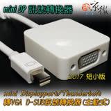 京徹 mini DisplayPort轉VGA訊號轉換器/線材(Thunderbolt轉VGA, mini DP轉VGA)-主動式版