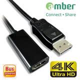 amber DisplayPort 轉 4K HDMI 訊號轉換線 PRO/ DP轉HDMI 4K 支援2160P(21:9)LG/DELL寬螢幕及4K2K Ultra HD顯示器