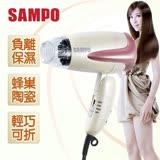 【聲寶SAMPO】陶瓷發熱低磁波負離子吹風機 ED-BA09TN