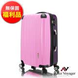 【福利品】法國奧莉薇閣 20吋行李箱 PC耐壓硬殼登機箱 1905箱對論(粉紫色)