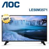 美國AOC 50型 淨藍光液晶顯示器 LE50M3571