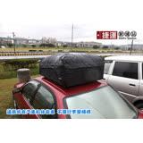車頂軟式防水行李包420L