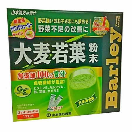 【日本山本漢方】 大麥若葉粉176包/盒