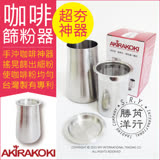 Akirakoki 正晃行- 專利咖啡細粉篩粉器(過濾器+聞香杯+接粉器) 濾杯手沖義式咖啡機好幫手!