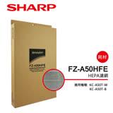 SHARP 夏普 KC-A50T專用HEPA濾網 FZ-A50HFE