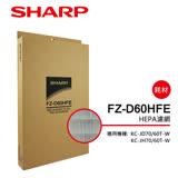SHARP 夏普 KC-JD70/60T專用HEPA濾網 FZ-D60HFE
