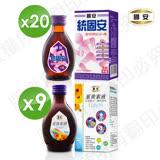 國安雙寶靈活組(國安葉黃素液9瓶+國安統固安葡萄糖胺液20瓶)