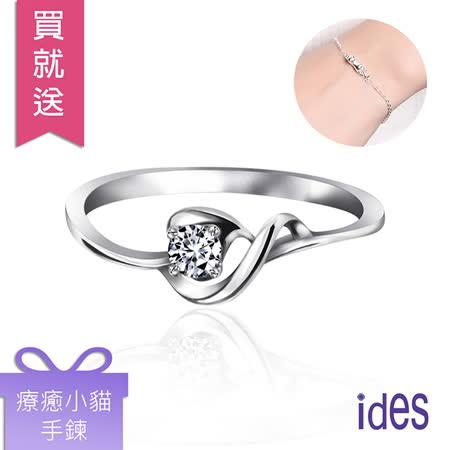 ides愛蒂思 守護系列鑽石戒指