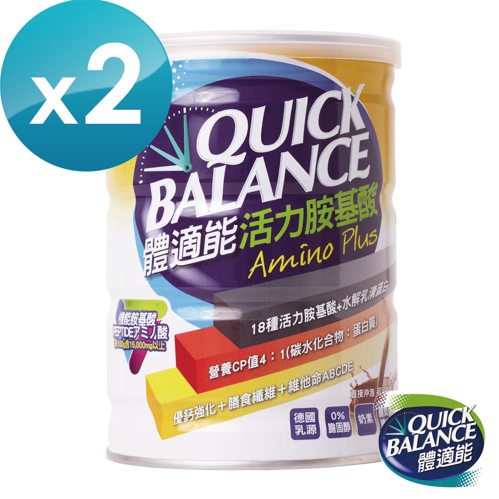 《Quick Balance體適能》活力胺基酸 420g 罐 2入組