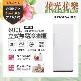 美國富及第Frigidaire 600L立式無霜冷凍櫃 FRT-U6005MFZW(福利品 贈基本安裝)